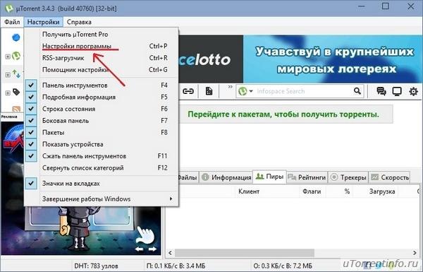 Utorrent ошибка: отказано в доступе. (writetodisk) youtube.