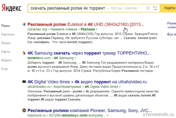 Сравниваем uTorrent и BitTorrent
