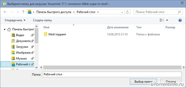 ошибка не смонтирован предшествующий том Utorrent - фото 2
