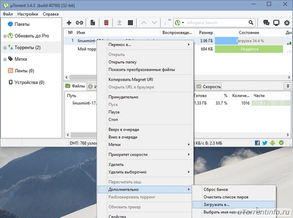 Utorrent Отказано в Доступе Write To Disk