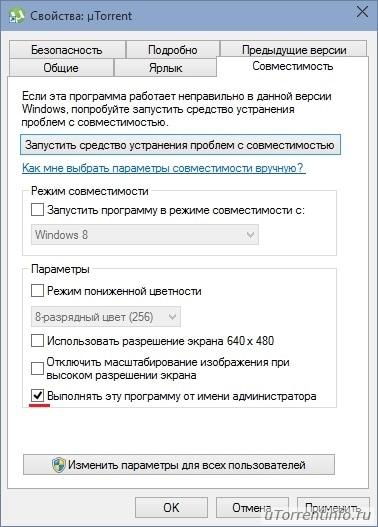 Writetodisk отказано в доступе utorrent. Ошибка в uTorrent: отказано в доступе write to disk