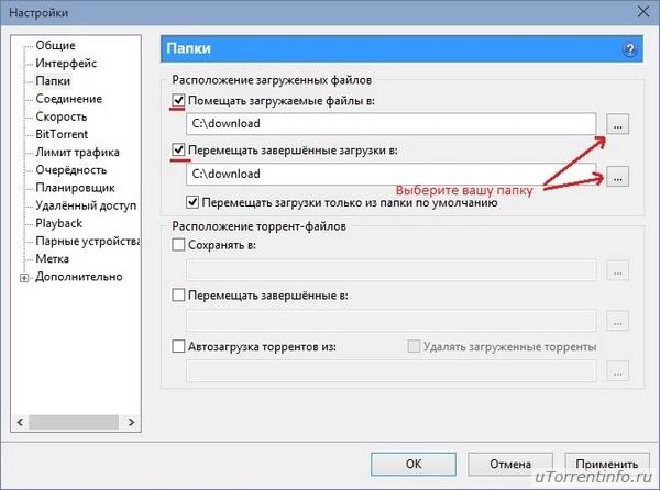 Ошибка в utorrent: отказано в доступе write to disk.