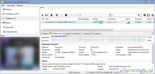скачать utorrent с официального сайта