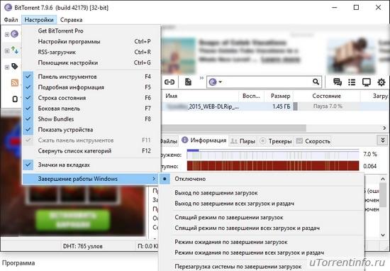Сравнить версии BitTorrent Classic