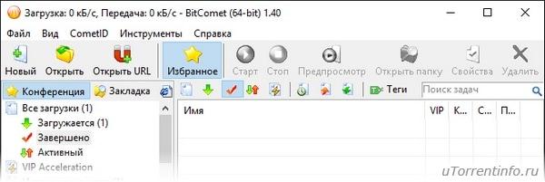 Torrent Клиент 64 Bit Rus Скачать - фото 9